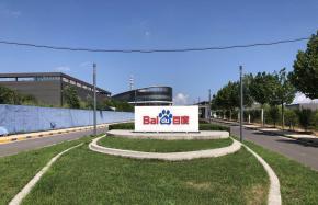 Baidu Technology Company Smart Glass Project