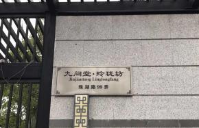 Shanghai smart Film Project