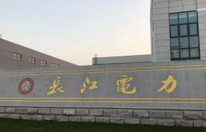 Smart films apply to changjiang electrical reference room